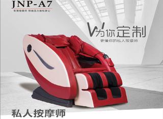 A7#金诺普   家用太空舱零重力满身电动智能8D揉捏奢华按摩椅 白色